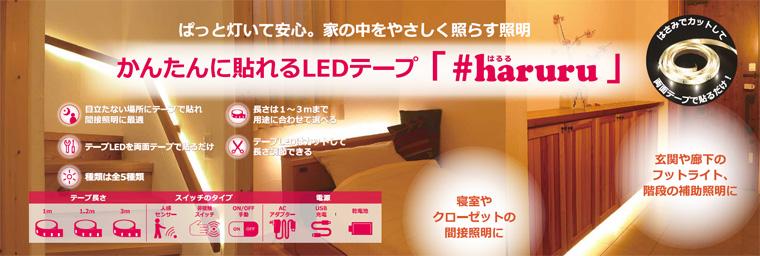 #haruru(はるる)で間接照明
