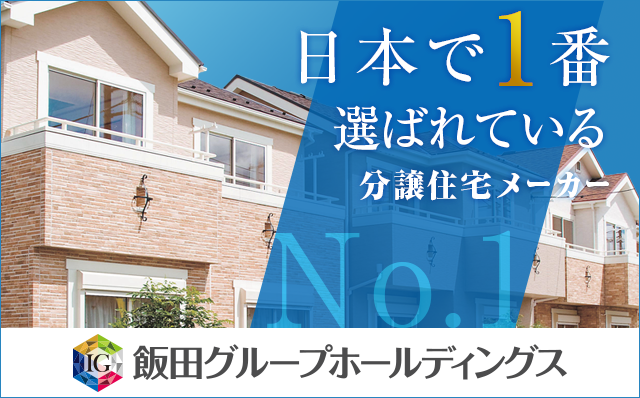 日本で一番選ばれている分譲住宅メーカー